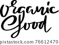 Organic food lettering. Modern brush calligraphy. Vector typography banner. 76612470