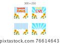 夏天 夏 銷售 76614643