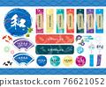 日式風格 和式 和風 76621052