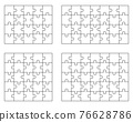 Illustration of four different white puzzles, separate pieces 76628786
