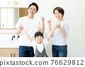 家庭 家族 家人 76629812