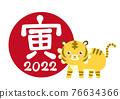 老虎 虎 新年賀卡材料 76634366