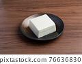 豆腐 日本料理 日式料理 76636830