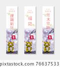 lucky dip, banner, banners 76637533
