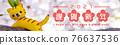 new year, new years, happy new year 76637536