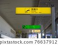 airport, sign, signboard 76637912