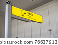 airport, sign, signboard 76637913