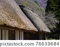 Gokayama village's village 76639684