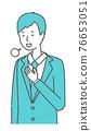 안심 · 가슴을 쓸어 내리는 슈트를 입은 남자 76653051