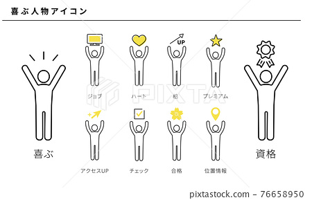 圖標 Icon 矢量 76658950