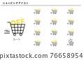 圖標 Icon 銷售 76658954