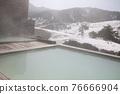 天溫泉 溫泉 寒冬 76666904