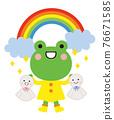 青蛙 雨季 梅雨 76671585