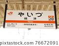 東海道本線八重站(CA20)的站名顯示板(靜岡縣八重市) 76672091