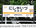 東海道本線西八丁目站(CA21)的站名顯示板(靜岡縣name津市) 76672470