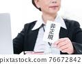 businesswoman, female, lady 76672842