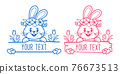 Bunny split monogram, Baby clothes print, Easter Monogram, Bunny face monogram. Vector illustration 76673513