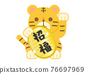 老虎 虎 招財貓 76697969