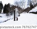 寒冬 冬天 冬 76702747