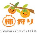 柿子狩獵的插圖人物 76711336