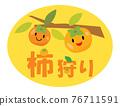 柿子狩獵的插圖人物 76711591
