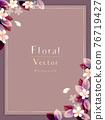 花朵 花 花卉 76719427