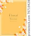 花朵 花 花卉 76719428