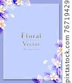 花朵 花 花卉 76719429