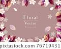 花朵 花 花卉 76719431