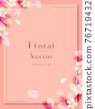 花朵 花 花卉 76719432