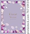 花朵 花 花卉 76719434