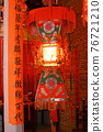 Chinese traditional lantern at HK Museum of History 19 Feb 2005 76721210