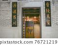 Hong Kong pawn shop sign, hong kong style, HK Museum of History 19 Feb 2005 76721219