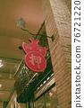 Hong Kong pawn shop sign, hong kong style, HK Museum of History 19 Feb 2005 76721220