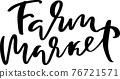 Farm market. Modern brush lettering. Vector illustration. 76721571