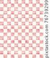 格子 棋盤格 棋盤狀圖案 76739299
