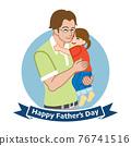 父親節 父母和小孩 親子 76741516