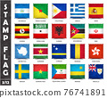 Stamp with official country flag pattern and old grunge texture and countries name . Square shape . Vector . Set 3 of 12 on this series ( All national flags of the world ) . 76741891