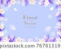 花朵 花 花卉 76761319