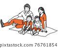 家庭 家族 家人 76761854