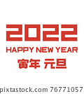 new year, new year's card, year of the tiger 76771057