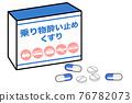 藥物 藥 藥的 76782073