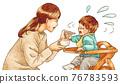 寶貝不喜歡嬰兒食品 76783593