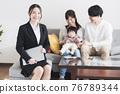baby, infant, family 76789344