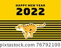 run, tiger, tigers 76792100
