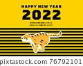 run, tiger, tigers 76792101