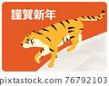 one step, tiger, tigers 76792103