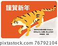 one step, tiger, tigers 76792104