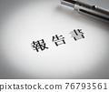 商業 商務 文件 76793561