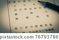 普通收入損益表項目課程結算業務情況 76793786